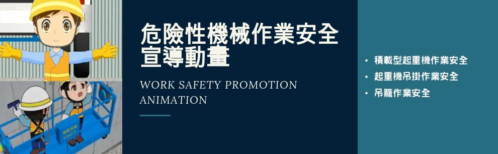 危險性機械作業安全宣導動畫